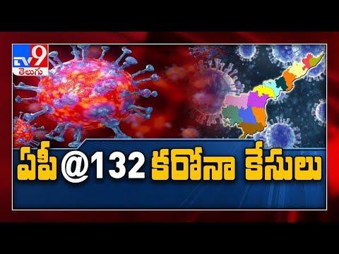 Coronavirus Outbreak : 132 positive cases confirmed in Andhra - TV9