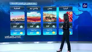النشرة الجوية الأردنية من رؤيا 28-6-2018 | Jordan Weather