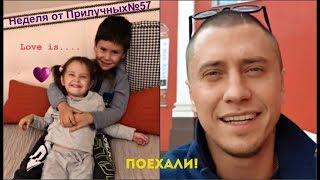 Неделя от Прилучных№57(Поехали!)