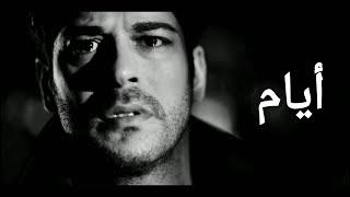 ايام💔 - الاغنية دي للمجروحين بجد - اصعب اغنية عن الفراق - توجع القلب بجد - اغاني حزينة