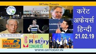 करंट अफेयर्स 21 फरवरी 2019: Hindi MCQs