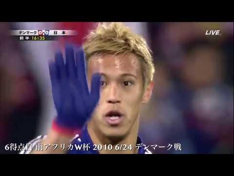 本田圭佑 日本代表(A代表)全37ゴール
