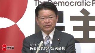 民主党・長妻代表代行定例会見 2016年3月24日