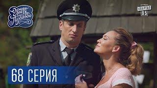 Однажды под Полтавой  Ветрянка   4 сезон, 68 серия | Молодежная комедия 2017