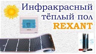 Инфракрасный теплый пол Rexant