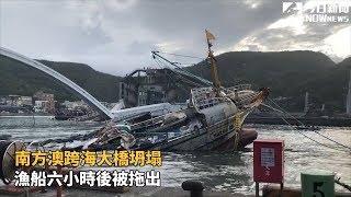 南方澳跨海大橋坍塌 漁船六小時後被拖出