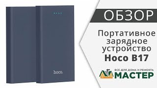 powerbank аккумулятор Hoco B17C-20000
