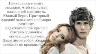 Время и Стекло Так выпала карта Lyrics