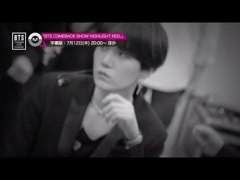 【7月のオススメ】BTS COMEBACK SHOW HIGHLIGHT REEL 字幕版 7月12日(木)放送!
