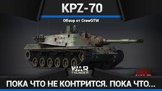 КОШМАР СССР! НЕ КОНТРИТСЯ! Обзор KPz-70 в War Thunder