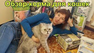 Обзор на кошачий корм, большой заказ кормов для кошек