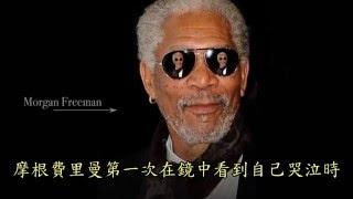 [中文字幕]有關摩根費里曼的幾大真相True Facts About Morgan Freeman