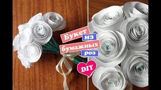 Букет из бумажных роз / Свадебный букет / На бюджете / bouquet of paper roses