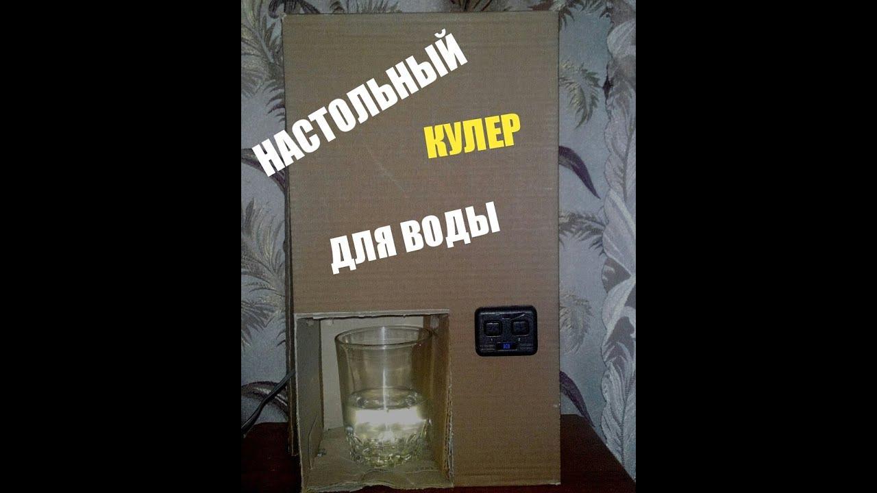 Как сделать кулер для воды своими руками