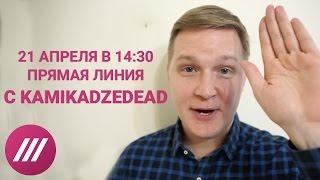 Прямая линия с Дмитрием Kamikadze Ивановым  21 апреля в 14 30