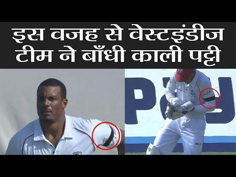 India VS West Indies 1st Test: West Indies players wearing black arm-bands, Know Why  वनइंडिया हिंदी