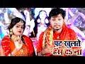 आ गया Neelkamal Singh का सुपरहिट देवी गीत 2018 - Pat Khulate Hans Da Na - Bhojpuri Devi Geet 2018