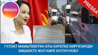 Гүлзат Мамытбектин аты китепке киргизилди / Бишкек мэриясы жол кирени 12 сомго көтөрүүнү сунуштады