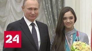 видео Путин вручил госнаграды российским спортсменам-призерам Олимпиады