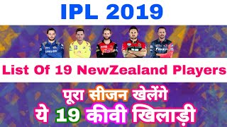 IPL 2019 - Confirmed List Of All 19 New Zealand Players To Play The Whole Season
