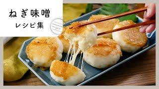 【ねぎ味噌レシピ10品】おつまみに最高♪長ねぎの旨味たったぷり!|macaroni(マカロニ)