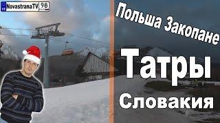 Польские Закопане | Татры в Словакии [NovastranaTV](, 2015-12-30T11:11:53.000Z)