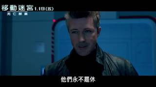 【移動迷宮:死亡解藥】20 TVC 真相完結篇