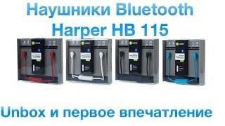 Наушники Bluetooth Harper HB 115 unbox и первое впечатление
