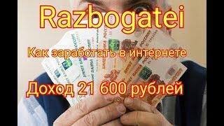 Мой заработок 600000 рублей за последние 2 месяца! Курс Ласточка