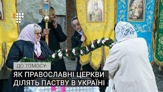 До Томосу: як православні церкви ділять паству в Україні
