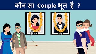 Hindi Paheliyan To Test Your Brain | Kaunsa Couple Bhoot | Riddles in hindi | Hindi Paheli