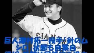 プロ野球・巨人の澤村拓一投手がいろいろな意味で窮地に立たされている...