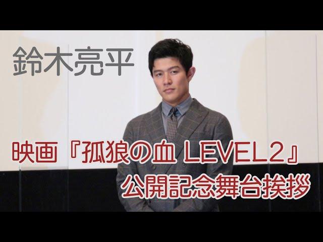 【鈴木亮平】映画『孤狼の血 LEVEL2』公開記念舞台挨拶