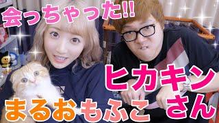 【感激】ヒカキンさん家のまるお&もふこに会いに行く!!!!! thumbnail