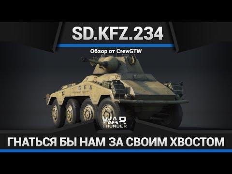КРУЧУ-ВЕРЧУ на Sd.Kfz.234/2 «Пума» в War Thunder