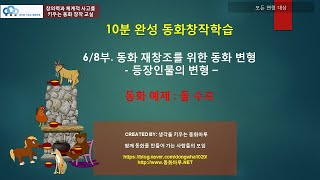 [동화창작방법] 4.6부(총8부)동화재창조, 돌수프 이…