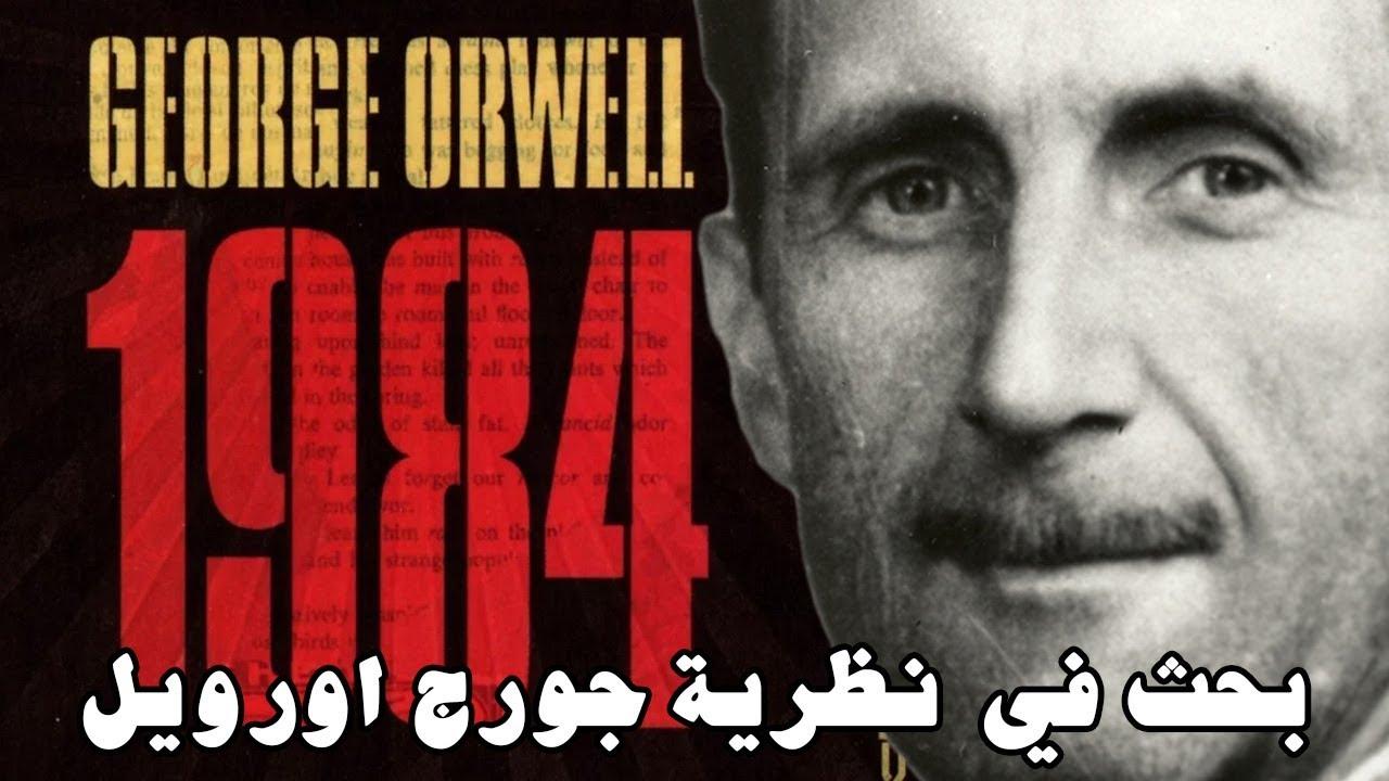 كتاب ١٩٨٤ جورج أورويل