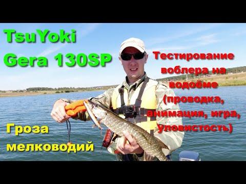 TsuYoki Gera 130SP - тестирование воблера на водоёме (проводка, анимация, игра, уловистость)