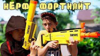 ЛЕГЕНДАРНІ бластери Nerf FORTNITE // НЕРФ SP-L // НЕРФ AR-L // дизмон