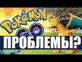 Pokemon GO - Ошибки - Проблемы - Как установить? Как запустить?