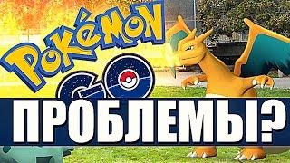Pokemon GO - Ошибки - Проблемы - Как установить? Как запустить?(, 2016-07-18T19:10:21.000Z)