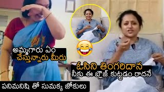Anchor Suma Making Hilarious Funny With Her Maid | News Buzz