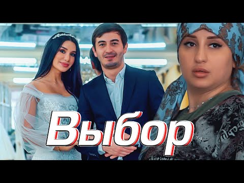 Короткометражный Фильм - Неправильный Выбор (Фильм 2021)