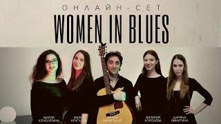 Онлайн-сет к 8 марта «Women in blues»