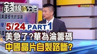 【錢線百分百】20190524-1《川普急了?華為淪談判籌碼 中國晶片自製路斷?》