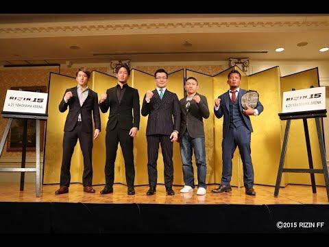 RIZIN.15 記者会見 対戦カード発表 PRESS CONFERENCE