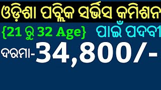 OPSC Recruitment 2018 !! Odisha Public Service Commission Vacancy For All Candidates