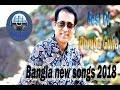 Best Bangla new Songs 2018 by Dhruba Guha