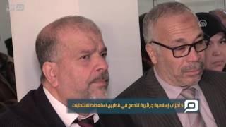 مصر العربية | 5 أحزاب إسلامية جزائرية تندمج في قطبين استعدادا للانتخابات