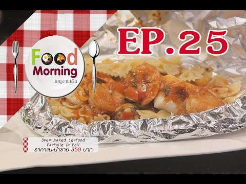 Food Morning 2017 EP25 Full ร้าน Zodiac Cafe ถ.ราชพฤกษ์ HD